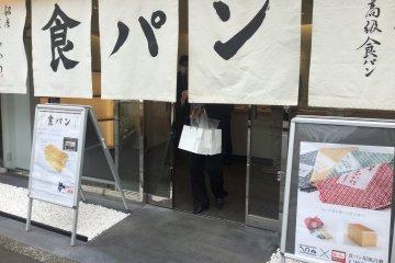 Ginza Nishikawa Shokupan