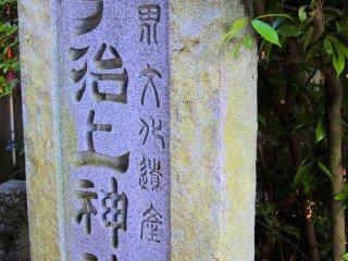 世界文化遺産 宇治上神社