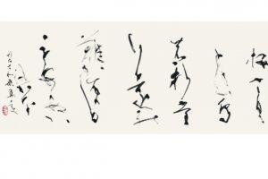 일본 서예가의 작품 200점 전시