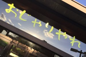 Ojariyare, welcome in the Hachijo dialect
