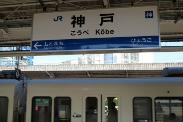 Whether passing through or stopping by, JR Kobe Station stands out from the rest