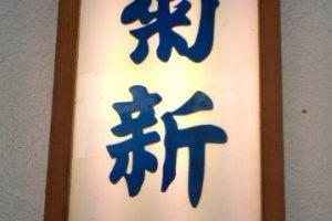 Kikushin