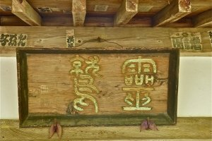 """Caligrafia do título """"Ryoju"""" de Toko Shinetsu noTemplo Daio-ji"""
