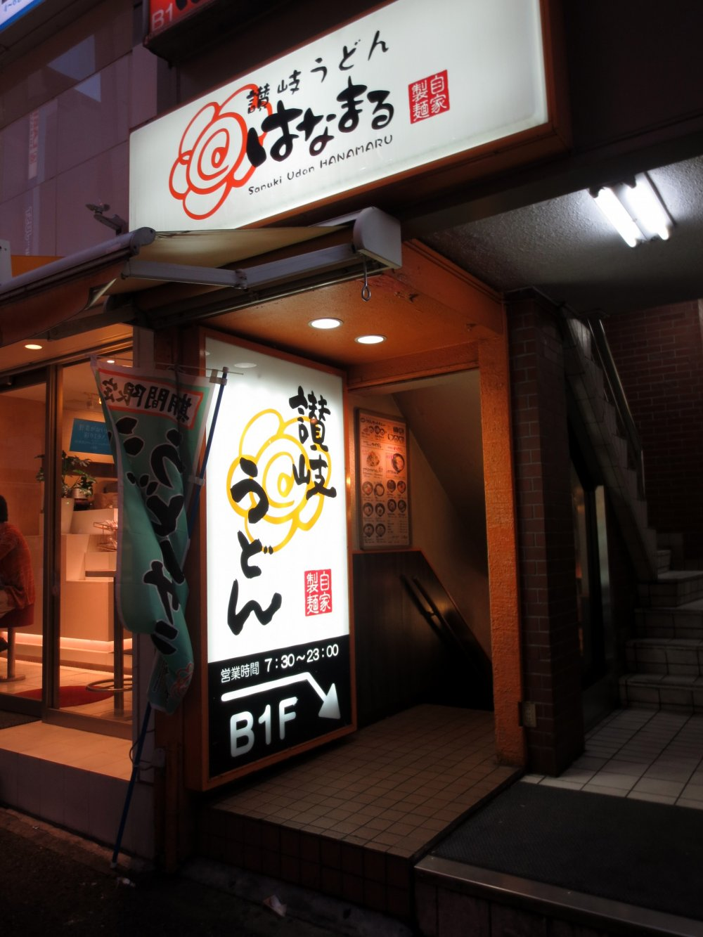Pintu masuk ke salah satu Udon Hanamaru di Shibuya.