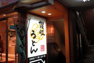 Sanuko udon hanamaru