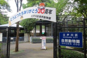 Edogawa City Natural Zoo
