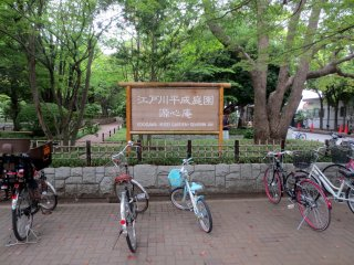 The photos will mostly focus on Heisei Garden and Genshinan. Check out the other photo story about the Edogawa City Natural Zoo