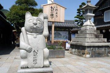 Entrance to Okage Yokocho