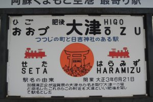 Artistic sign of Higo Ozu Station