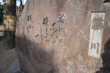 Fujikawa Juku memorial stone