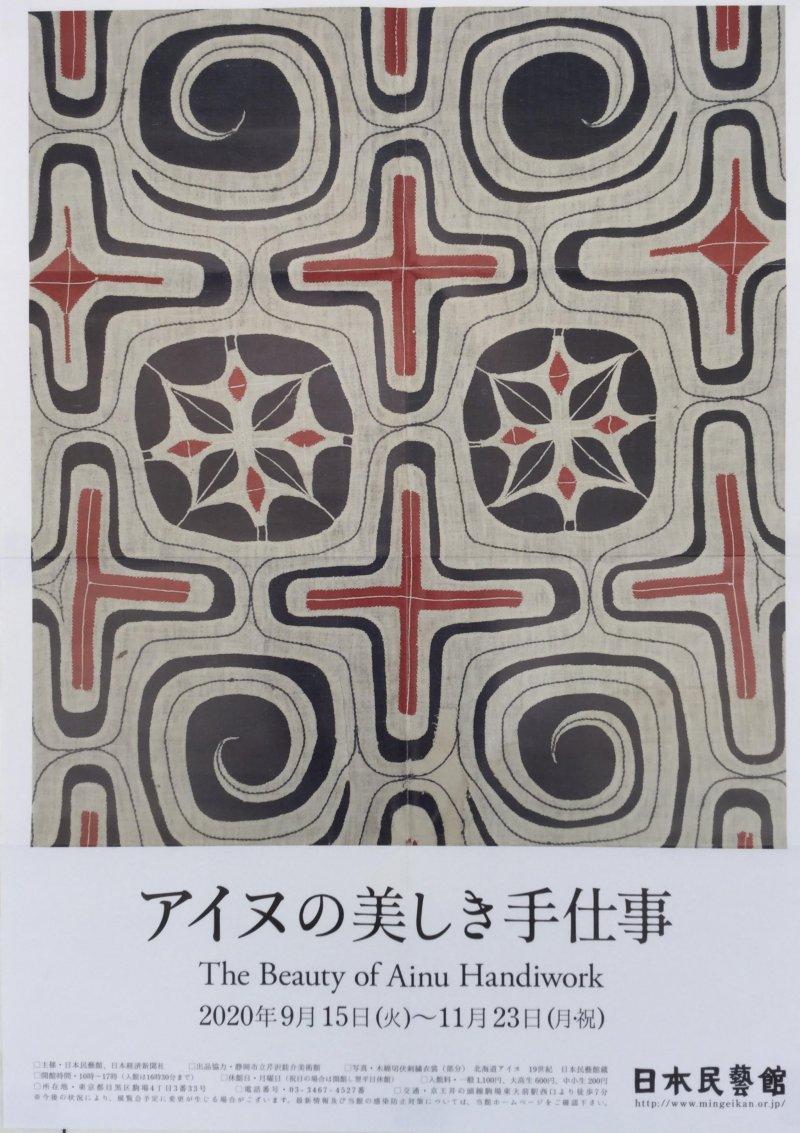The Beauty of Ainu Handiwork