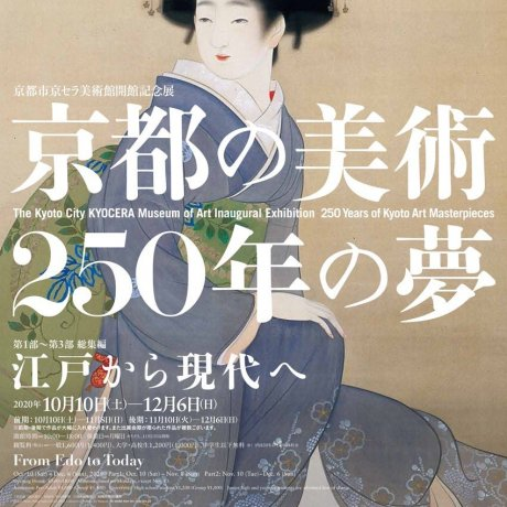 250 Years of Kyoto Art Masterpieces