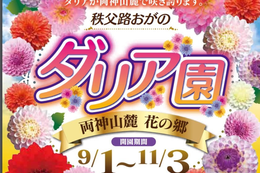 Official flyer for the Dahlia Garden on Mt Ryokami