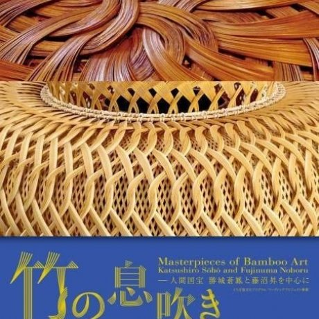 Masterpieces of Bamboo Art