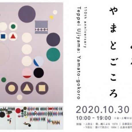 Ujiyama Teppei Exhibition