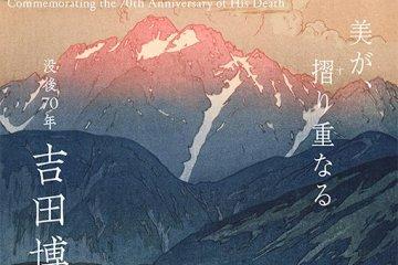 Yoshida Hiroshi Exhibition