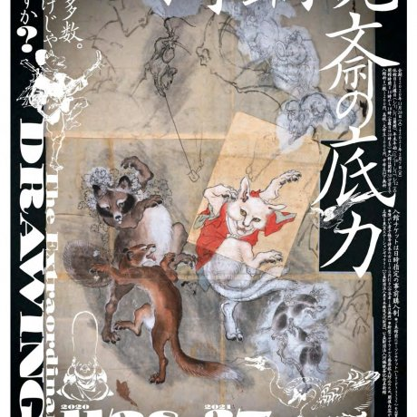 The Extraordinary Drawings of Kyosai