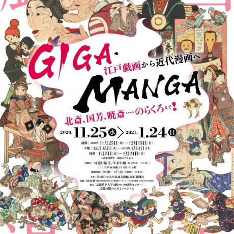 Giga Manga Exhibition