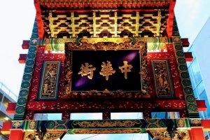 中華街(Chu-kagai) means Chinatown