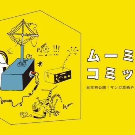 Moomin Comic Strips Exhibition: Ehime
