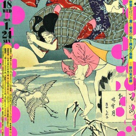 Yoshitoshi Exhibition
