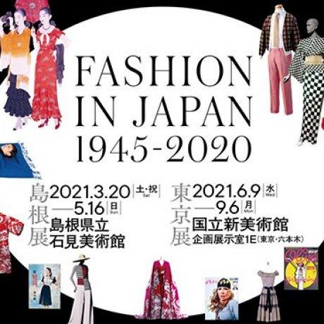 Fashion in Japan 1945-2020: Shimane