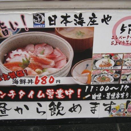 日本海庄屋----银座的一家物美价廉的饮食店