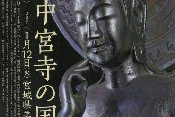 Chuguji Temple National Treasure Exhibition