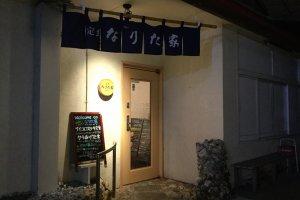 Entrance to Naritaya.