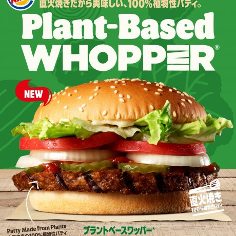 Plant-based Whopper Released at Burger King Japan