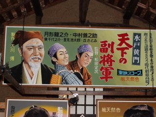 Apart from movie depictions, there are also billboards from popular TV programs such as Mito Komon.