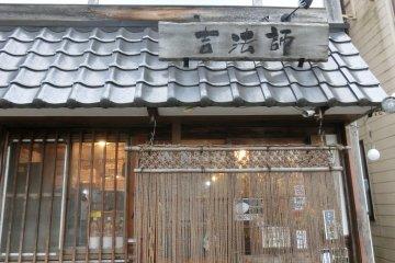 Kipposhi (吉法師)