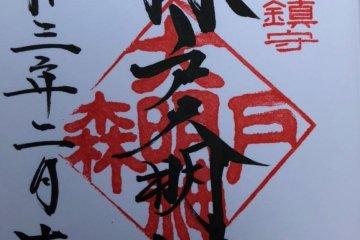 JPY300 goshuin shrine seal stamp