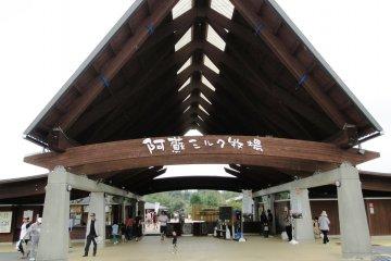 The entrance of Aso Milk Farm