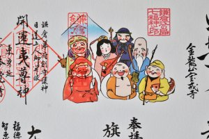 A close-up of the Shichifukujin board for collecting seal stamps