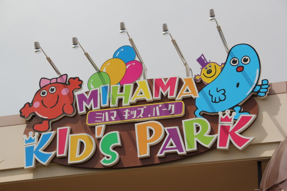 Mihama Kid's Park is located next to the bowling center that is in between the newer and older sections of the adjacent Depot Island shopping center