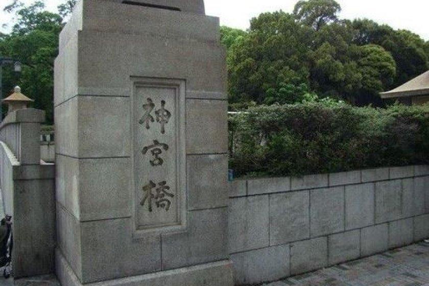 明智神宫前的神宫桥