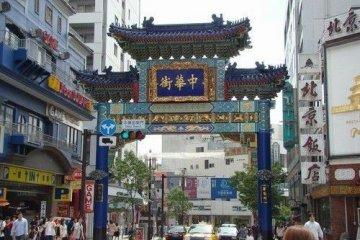 中华街东门