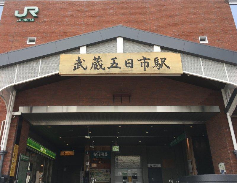 Musashi-Itsukaichi Station in Akiruno City (cropped)