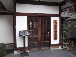 The entrance to Izumi Kyoka Kinenkan