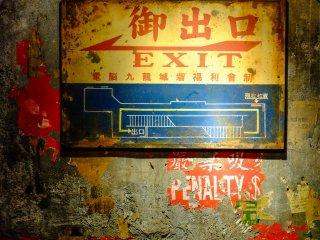 川崎倉庫遊戲機公園所有的標示都是精緻手繪。