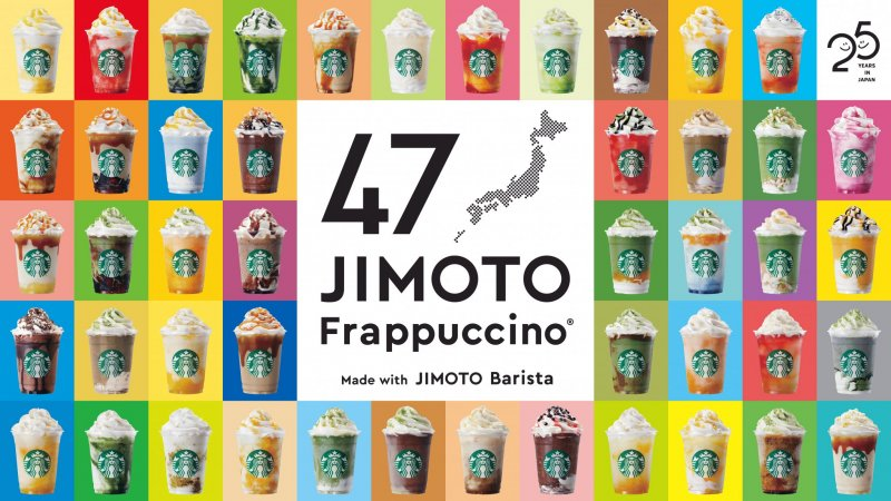 The 47 Jimoto Frappuccino project brings a taste of each prefecture to Starbucks customers