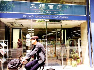 Cửa hàng sách và văn phòng phẩm Ogaki là một phần của Kyoto từ năm 1942