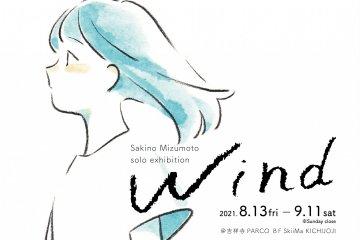 Sakino Mizumoto Exhibition