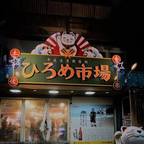 Katsuo no Tataki: Kochi's Soul Food