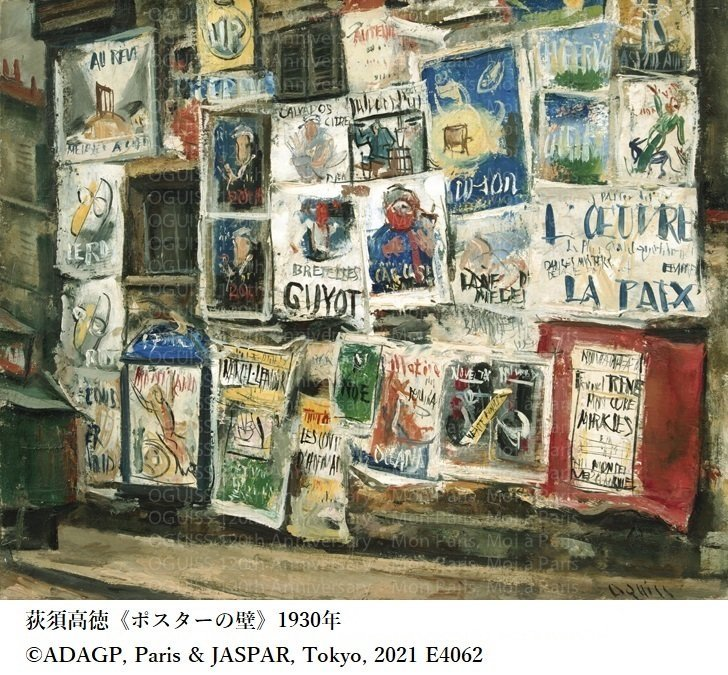 Ogisu's works often depicted street corners in Paris, and glimpses into everyday life at the time