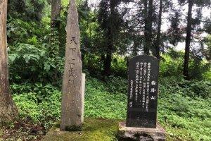 Ime Shrine