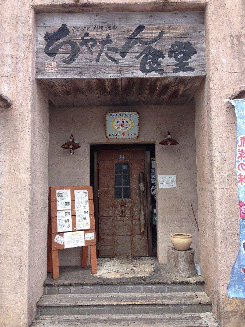 <p>Chatan Shokudou serves Okinawan cuisine</p>
