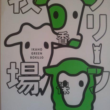 Ikaho Green Bokujo