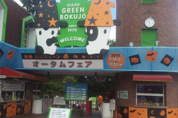 Ikaho Green Farm